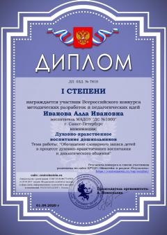 дипломПЕДАГОГИ_2020_01_sm