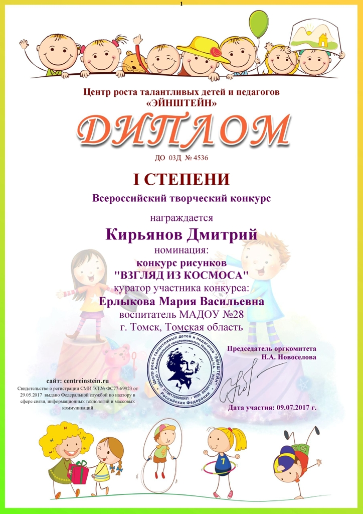 Всероссийские летние конкурсы для детей