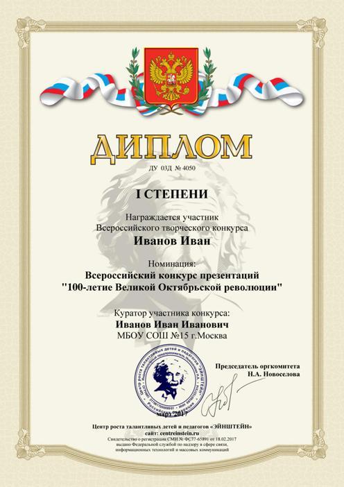 Результаты всероссийского конкурса мой край