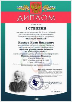 дипломКОНФЕРЕНЦИЯ_БИОЛОГИЯ_000001