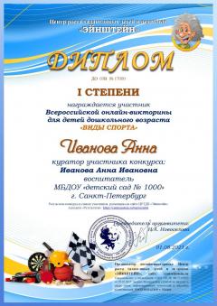 дипломВИКТОРИНЫ_ДО_ВИДЫ СПОРТА_000001