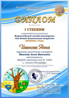 дипломВИКТОРИНЫ_ДО_ВРЕМЕНА ГОДА_000001