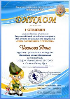 дипломВИКТОРИНЫ_ДО_ДЕНЬ ЗАЩИТНИКА ОТЕЧЕСТВА_000001