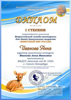 дипломВИКТОРИНЫ_ДО_ЖИВОТНЫЙ МИР РОССИИ_000001