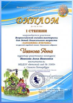 дипломВИКТОРИНЫ_ДО_ЗАЮШКИНА ИЗБУШКА_000001