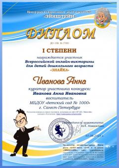 дипломВИКТОРИНЫ_ДО_ЗНАЙКА_000001