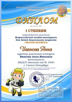 дипломВИКТОРИНЫ_ДО_ЗНАТОК КОСМОСА_000001