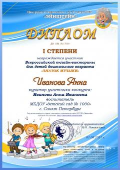 дипломВИКТОРИНЫ_ДО_ЗНАТОК МУЗЫКИ_000001