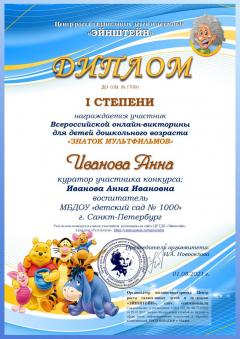 дипломВИКТОРИНЫ_ДО_ЗНАТОК МУЛЬТФИЛЬМОВ_000001