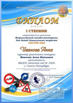 дипломВИКТОРИНЫ_ДО_ЗНАТОК ПДД_000001
