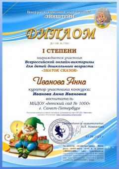 дипломВИКТОРИНЫ_ДО_ЗНАТОК СКАЗОК_000001