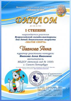 дипломВИКТОРИНЫ_ДО_ЗНАТОК СПОРТА_000001