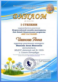 дипломВИКТОРИНЫ_ДО_МИР РАСТЕНИЙ_000001