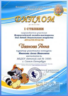 дипломВИКТОРИНЫ_ДО_МУЛЬТИ ПУЛЬТИ_000001