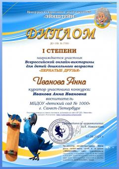 дипломВИКТОРИНЫ_ДО_ПЕРНАТЫЕ ДРУЗЬЯ_000001