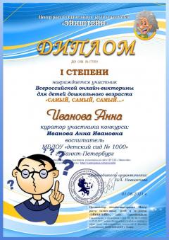 дипломВИКТОРИНЫ_ДО_САМЫЙ САМЫЙ САМЫЙ_000001