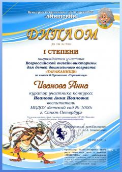 дипломВИКТОРИНЫ_ДО_ТАРАКАНИЩЕ_000001