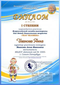 дипломВИКТОРИНЫ_ДО_ТЕЛО ЧЕЛОВЕКА_000001