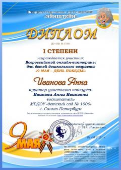 дипломВИКТОРИНЫ_ДО_9 МАЯ ДЕНЬ ПОБЕДЫ_000001