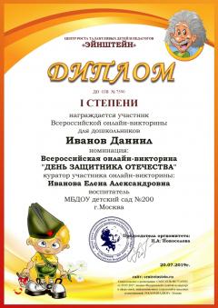 diplom_23fev_do_000001