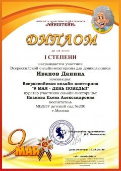 diplom_9may_do_000001