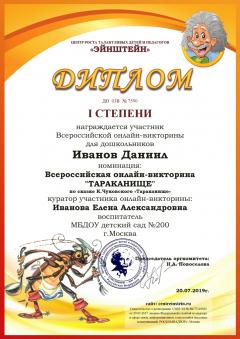 diplom__tarakan_do_000001
