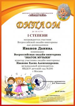 diplom_muzika_do_000001
