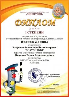 diplom_pdd_do_000001