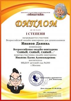 diplom_samii_do_000001