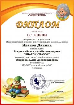diplom_skazka_do_000001