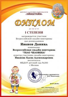 diplom_telo_do_000001