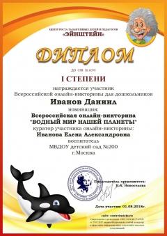 diplom_vodnmir_do_000001