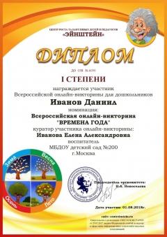 diplom_vremena_do_000001