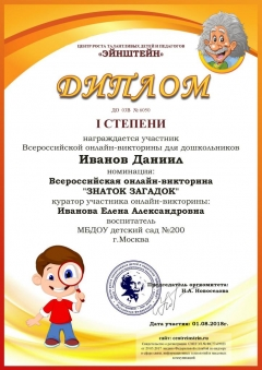diplom_zagadki_do_000001