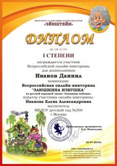 diplom_zayka_do_000001