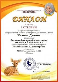 diplom_zivotrus_do_000001