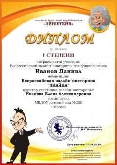 diplom_znaika_do_000001