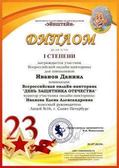 diplom_23fevral_shc_000001