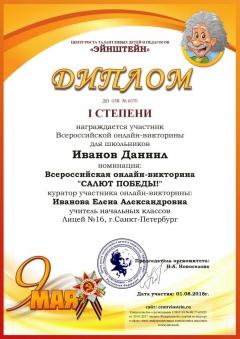 diplom_9may_shc_000001