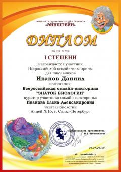 diplom_bio_shc_000001