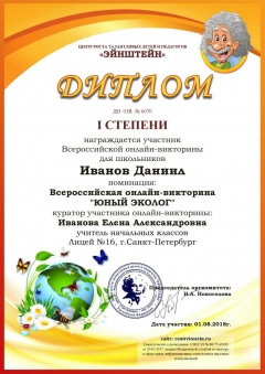diplom_ecology_shc_000001