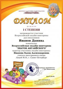diplom_eng_shc_000001