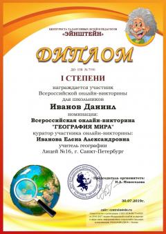 diplom_geo_mir_shc_000001