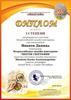 diplom_geo_shc_000001