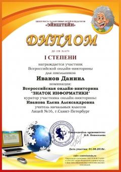 diplom_info_shc_000001