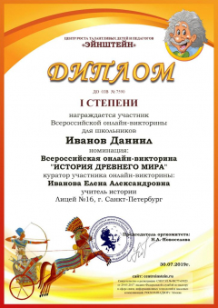 diplom_istor_drevmir_shc_000001