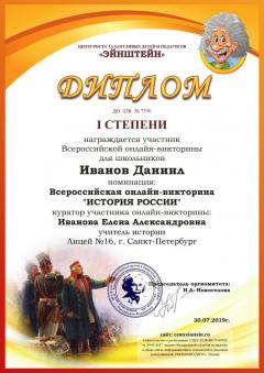 diplom_istor_rossii_shc_000001