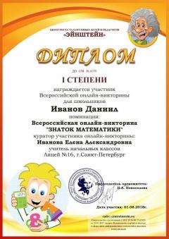diplom_matem_shc_000001