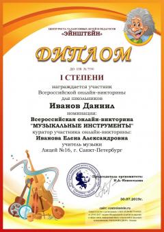 diplom_muz_inst_shc_000001