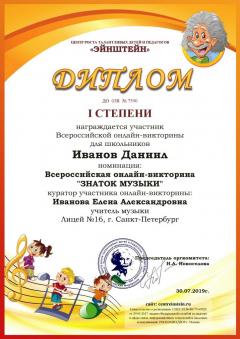 diplom_muzik_shc_000001